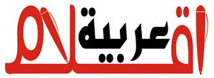 أقلام عربية